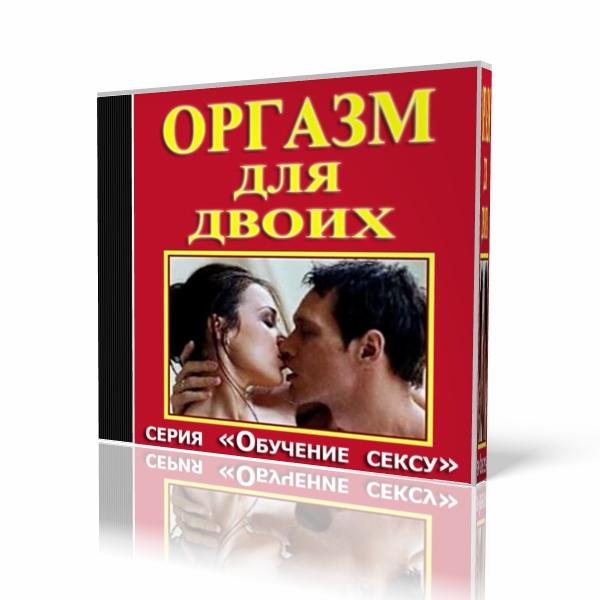 Информация о фильме Название Обучение сексу Оргазм для двоих (2012