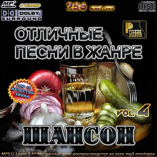 Отличные песни в жанре Шансон Vol.4 (2012)