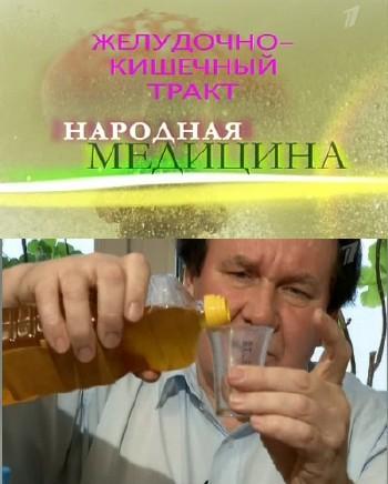Достаточно народная медицина. Желудочно-кишечный большак (18.09.2012) SATRip