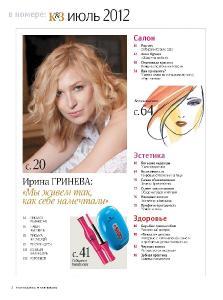Красота & здоровье №7 (июль 2012)