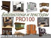 Скачать PRO100 4.42 + Библиотеки [Русский]