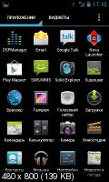 RootBOX ICS v1.7 (AOKP; Android 4.0.4) для Samsung Galaxy S II I9100G