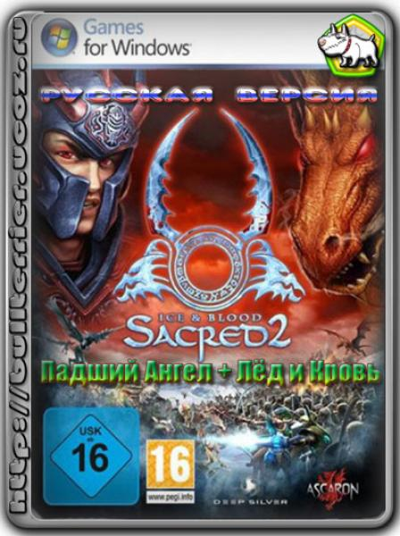 Sacred 2. Gold: Падший Ангел + Лёд и Кровь / Sacred 2. Gold: Fallen Angel + Ice And Blood (2010) PC | Repack