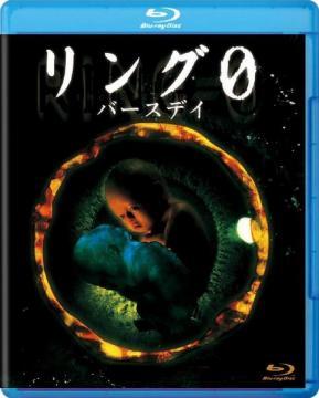 Звонок 0: Рождение / Ringu 0: Basudei / Ring 0: Birthday (2000) BDRemux 1080p