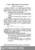 Д.В. Демидов - Основы программирования в примерах на языке Паскаль (2010) PDF | 1.22 MB