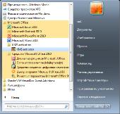 Microsoft Office 2010 Standard SP1 x86 - x64