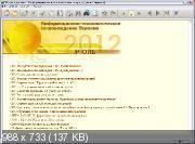 Диск 1С:ИТС Украина (Июль 2012)