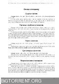 А.Т. Звонарева - Вкусные и полезные блюда из молочных продуктов. Для взрослых и малышей (2012) PDF, EPUB | 1.39 MB