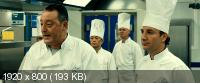 Шеф / Comme un chef (2012) BD Remux + BDRip 1080p / 720p + HDRip 1400/700 Mb