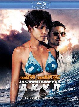 Заклинательница акул / Dark Tide (2012) BDRip 720p
