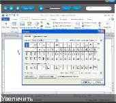����������� Microsoft Office Word 2010