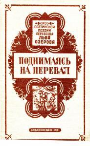 Лев Озеров - «Поднимаясь на перевал» (Переводы из осетинской поэзии) [1981, DjVu, RUS]