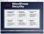 WordPress Security (2011)