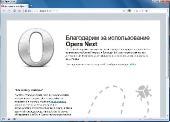 Opera Next 12.50.1577