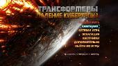 Трансформеры: Падение Кибертрона / Transformers: Fall of Cybertron (2012/RUS/ENG/Rip/RePack)