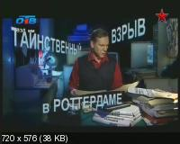 Тайны разведки (2012) DVBRip