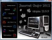 Сборник программ Золотой Софт (2012)