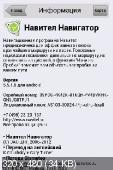 Навител навигатор / Navitel navigation v.5.5.1.0 Cracked (Android | Windows Mobile) + RePack + New Карты Q1 Россия, Украина, Республика Беларусь