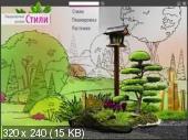 Landscape.Vision 5.4.2-TBE + Ландшафтный Дизайн. Стили и Направления