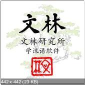 Большой китайско-русский словарь + Wenlin 4 Win&Mac&Linux (2012)