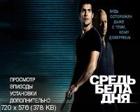 Средь бела дня / The Cold Light of Day (2012) DVD9 + DVD5