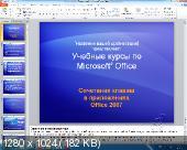 Microsoft Office 2010 Professional Plus SP1 14.0.6123.5001 Volume x86 Krokoz Edition