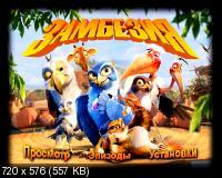 Замбезия / Zambezia (2012) DVD5