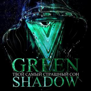 Green Shadow - Твой самый страшный сон [EP] (2012)