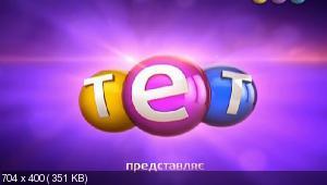 ���, ��������? / ����, ��������? (2012) SATRip