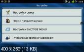 iGO Primo 2012 (26.09.12/RUS/Europe)